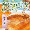 梅ほうじ茶 80g(0336) /お茶のふじい・藤井茶舗