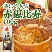 茎焙茶(くきほうじ茶)赤恵比寿 100g(0350) / お茶 のふじい・藤井茶舗
