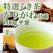 特選くき茶 かりがね 甘露 100g平袋(0492) /お茶のふじい・藤井茶舗