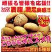 新感覚満腹おから豆乳ソフトクッキー1kg/ダイエットスイーツ