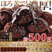 豆乳おからクッキーリッチカカオ500g/ダイエットスイーツ
