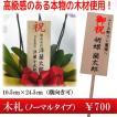 木札(中/お花の下タイプ)各種お祝いにワンランクアップ!単品購入不可