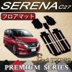 日産 新型 セレナ C27系 (ガソリン車) フロアマット (プレミアム)