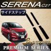 日産 新型 セレナ C27系 (ガソリン車) サイドステップマット (プレミアム)