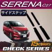 新型 日産 セレナ C27系 (ガソリン車) サイドステップマット (チェック)
