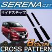 日産 新型 セレナ C27系 (ガソリン車) サイドステップマット (クロス)