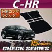 トヨタ C-HR ガソリン車 ハイブリッド車 分割ロングラゲッジマット CHR (チェック)