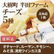 ≪送料込≫【半田ファーム】チーズ詰合せ(ウォッシュタイプやハードタイプなど5品詰合せ)