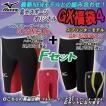Mizuno ミズノ メンズ 競泳水着 GXシリーズ 福袋4 オリジナルFセット N2MB6002(MR) N2MB5001(ST)