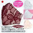 結婚式 母の日 ファッション レース マスク ブライダル パーティ 日本製 洗える おしゃれ 高級 布マスク 女性用 M サイズ アトリエフジタ