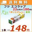 フジエコラップ22cm×100m【送料無料】