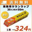 【廃盤】サランラップ 業務用(30cm×50m)外刃タイプ  30本/ケース【送料無料】