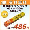 【廃盤】サランラップ 業務用(45cm×50m)外刃タイプ  20本/ケース【送料無料】