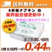 業務用 紙ナプキン 直線タイプ(6折ナプキン) 1万枚(1000枚 x 10袋)【激安】【飲食店用 ナプキン】