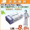 ポリエプロン ロング 袖なし ホワイト 1000枚(50枚×20箱)/1ケース|業務用|激安|特価| ケース|介護||服汚れ防止|