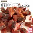 【新発売】北海道産 鮭とばダイスカット 200g 数量限...