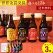 【ビールギフト】「富士桜高原麦酒選べる12本セット」 金賞受賞のクラフトビール飲み比べ! 【地ビール】【送料無料】ビール 地ビール