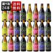 """「富士桜高原麦酒""""選べる""""24本セット」【地ビール】"""