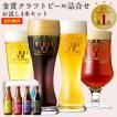 金賞地ビール飲み比べセット:「富士桜高原麦酒お試し...