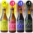 「富士桜高原麦酒4種4本セット」地ビール クラフトビール お酒 ギフト プレゼント