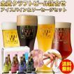 【ビールギフト】「富士桜高原麦酒パーティー8本セット」 地ビール飲み比べ&アイスバイン&ソーセージ 【クラフトビール】【送料無料】