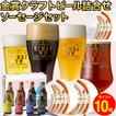 クラフトビール ギフト【ポイント10倍&送料無料】「...