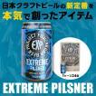 FUJIZAKURA BEER PROJECT エクストリームピルスナー【EXTREME PILSNER】1ケース(350ml×24缶) クラフトビール 地ビール