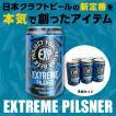 FUJIZAKURA BEER PROJECT エクストリームピルスナー【EXTREME PILSNER】6缶セット(350ml×6缶) クラフトビール 地ビール