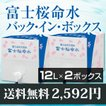 「富士桜命水12リットル×2(計24L)」 【バックインボックス】【ミネラルウォーター】【送料無料】