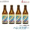 富士桜高原麦酒「ヘレスラガー4本セット」【地ビール】