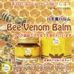 タイの有名養蜂所がつくった 特別な性質を持つハチ毒抽出物のバルム