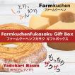 バウムクーヘン バームクーヘン ギフト 人気2種食べ比べセット 深作農園 プレゼント