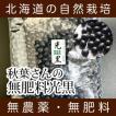 【10%OFF】秋場さんの無肥料光黒(300g)
