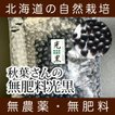 【10%OFF】秋場さんの無肥料光黒(1kg)