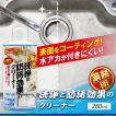 業務用洗浄と防汚効果のクリーナー 水垢 つきにくい 防汚 コーティング