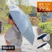 猛暑対策 折りたたみ クール日傘 花柄GR UVカット 99%遮光 遮熱 晴雨兼用 男女兼用