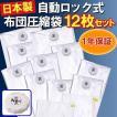 日本製自動ロック式布団圧縮袋計12枚セット
