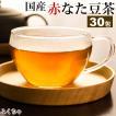 なた豆茶 なたまめ茶 刀豆茶 赤なた豆 赤なた豆茶 赤なた豆 茶 健康茶 ノンカフェイン 国産 ティーバッグ 30包 送料無料 ふくちゃ 福茶