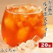 ルイボスティー ルイボス 茶 健康茶 美容茶 ノンカフェイン ティーバッグ 20包 送料無料 ふくちゃ 福茶 【ポイント消化】