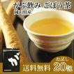 ごぼう茶 国産 ゴボウ茶 健康茶 岡山県産 皮つき ティーバッグ 30g(1.5g×20包)