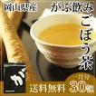 ごぼう茶 ゴボウ茶 牛蒡茶 国産 茶 健康茶 送料無料 ティーバッグ 30包 ふくちゃ 福茶