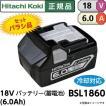 日立 純正品 18Vバッテリー(蓄電池) BSL1860 6.0Ah 正規品/バラシ品