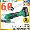 最新!! 日立 充電式コードレス ナイフカッタ CK14DSAL (LYPK) 6.0Ah 14.4V【送料無料】