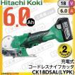 日立 充電式コードレス ナイフカッタ CK18DSAL (LYPK) 6.0Ah 18V【送料無料】