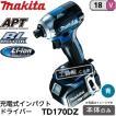 マキタ 充電式インパクトドライバー TD170DZ 18V 《本体のみ》 青 ブルー