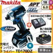 マキタ 充電式インパクトドライバー TD170DZ 18V 本体+充電器とバッテリー BL1860B(6.0Ah)1点付き 青 ブルー TD170DRGX