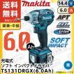 新商品★マキタ 充電式ソフトインパクトドライバ  TS131DRGX (6.0Ah)  14.4v  青 ブルー 【送料無料(関東・中部】