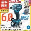 マキタ 充電式ソフトインパクトドライバ  TS141DRGX (6.0Ah) 18v 青 ブルー 【送料無料(関東・中部】