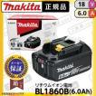 マキタ 純正品 18V リチウムイオンバッテリー BL1860B (6.0Ah)  正規品/箱つき◆メーカー保証付き