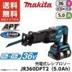 マキタ 充電式レシプロソー JR360DPT2 (5.0Ah) 18V×2【送料無料】